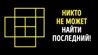 10 Математических Игр, Которые Усилят Работу Вашего Мозга