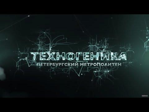 Петербургский метрополитен | Техногеника | Discovery Channel