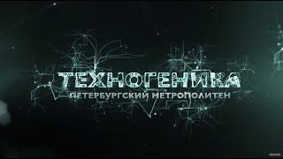 Петербургский метрополитен - Техногеника