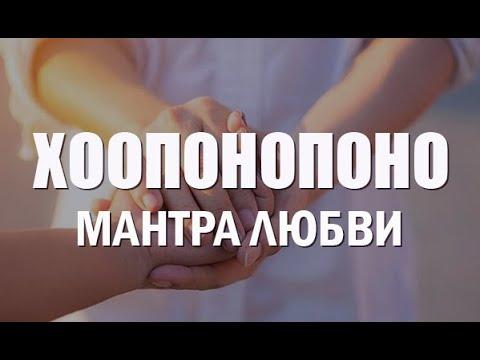 ХООПОНОПОНО - Медитация Любви! Мантра Любви!
