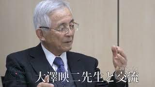 大澤先生と交流