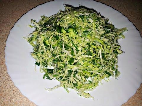 Салат из свежей капусты с зеленью  видео рецепт. (cabbage salad)