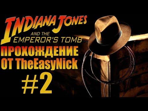 Indiana Jones and The Emperor's Tomb. Прохождение. #2.
