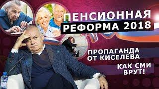 ПЕНСИОННАЯ РЕФОРМА В РФ / КАК СМИ СКРЫВАЮТ ПРАВДУ