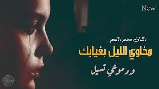 اغاني حصرية مخاوي الليل بغيابك - من اجمل الاغاني الحزينة- محمد الاسمر تحميل MP3