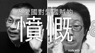 曾鈺成、陳婉嫻唔妥西環,老愛國對愛國賊的憤慨
