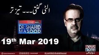 Live with Dr.Shahid Masood | 19-March-2019 | PM Imran Khan | CM Usman Buzdar | Asad Umar