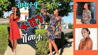 Autumn/Fall Haul : Shein / ወቅታዊ ፋሽን፡ ሽመታ : Ethiopian Beauty: Ethiopian Fashion