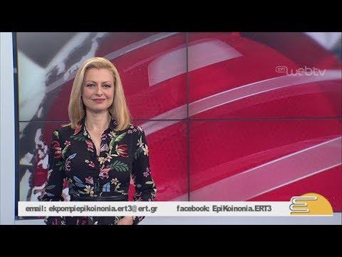 Τίτλοι Ειδήσεων ΕΡΤ3 10.00 | 15/05/2019 | ΕΡΤ