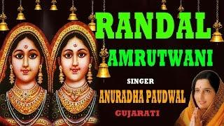 RANDAL AMRUTWANI GUJARATI BY ANURADHA