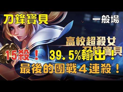 【小草Yue】刀鋒寶貝 | 15殺 39.5%輸出突破天際!最後的團戰Carry啦!