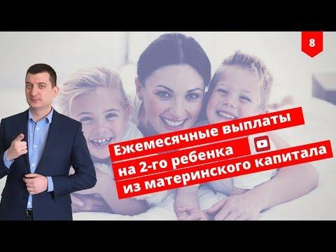 Как получать ежемесячные выплаты из материнского капитала на 2-го ребенка с 1 января 2018г.