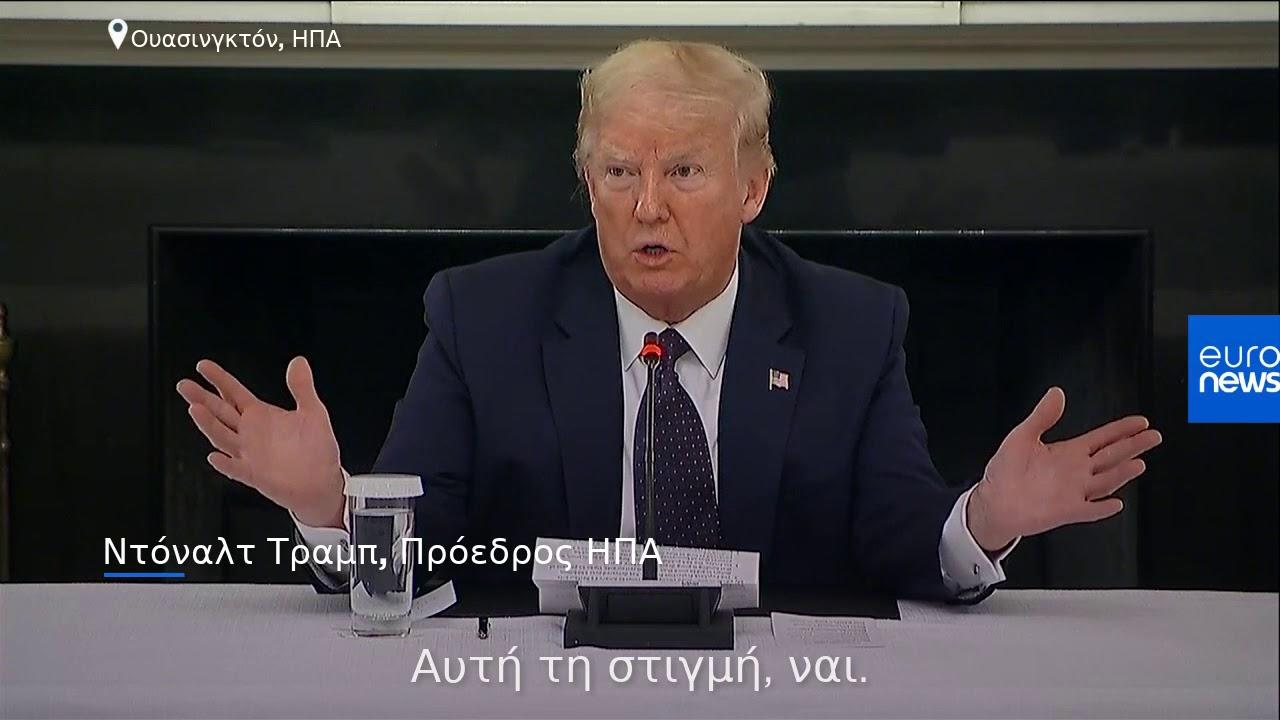 Ο πρόεδρος Τραμπ αποκαλύπτει ότι παίρνει υδροξυχλωροκίνη