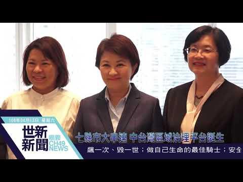 七縣市大串連 中台灣區域治理平台誕生