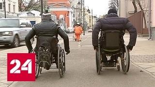 Выход на улицу как испытание: на проблемы колясочников не обращают внимания