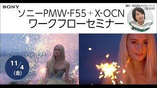 ソニー PMW-F55 + X-OCN ワークフローセミナー