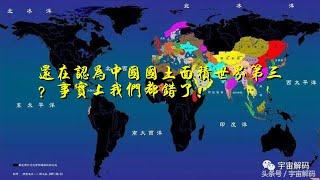 还在认为中国国土面积世界第三?事实上我们都错了!