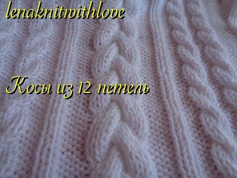 КОСЫ ИЗ 12 ПЕТЕЛЬ Вязание спицами lenaknitwithlove