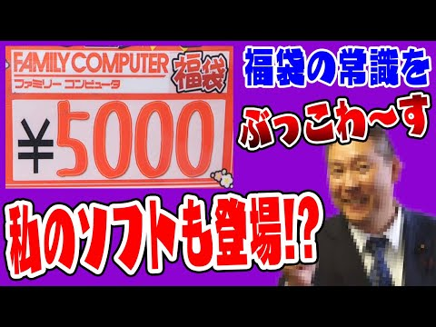 【福袋の福をぶっこわ~す】裸ソフト高額5000円福袋の中身がヤバすぎるw【2020年 スーパーポテト福袋】