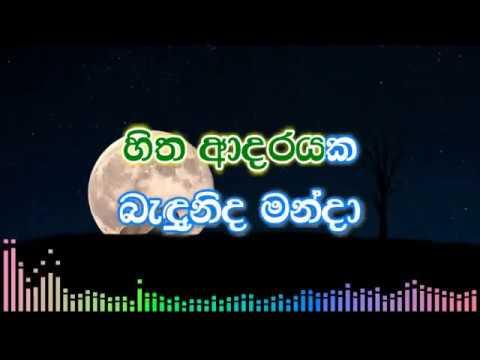 Pura Poya Handata Karaoke Without Voice පර පය හඳට