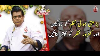 Nazar Ki Kamzori Ka Asan Aur Behtreen Ilaj | Aaj Ka Totka by Chef Gulzar