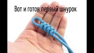 Как сделать плетенку из шнурков