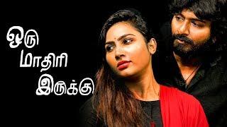 Oru Madhiri Irukku - Tamil Shortfilm | Myna Nandhini | Karthick Marimuthu