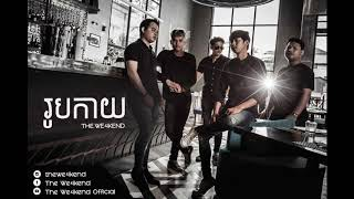 The We4kend - រូបកាយ (Official Audio)
