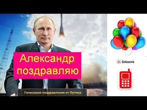 Голосовые поздравления с днем рождения от Путина Александру, пожелание голосом Путина