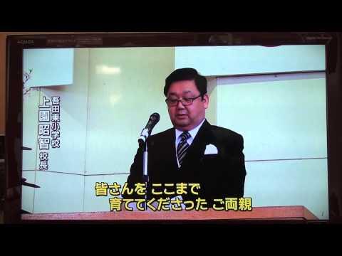 旅立ちの春ー宮崎県吾田東小学校 MRT放送