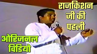 Real Video Of SH. RAJKISHAN Ji, राजकिशन अगवानपुरिया जी की पहली ORIGINAL विडियो रागनी