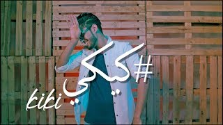 kiki Arabic version 2018 | #كيكي