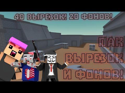 ПАК ВЫРЕЗОК И ФОНОВ БЛОК СТРАЙК! Block Strike!