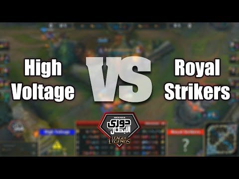 LoL Tournament 🏆 | HighVoltage VS Royal Strikers ...💪 مفيش استسلام عندهم