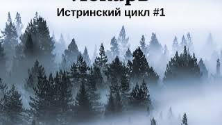 Евгений Щепетнов – Лекарь. [Аудиокнига]