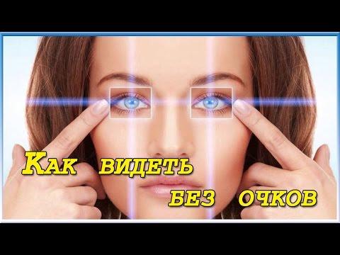 Программа восстановления зрения норбекова