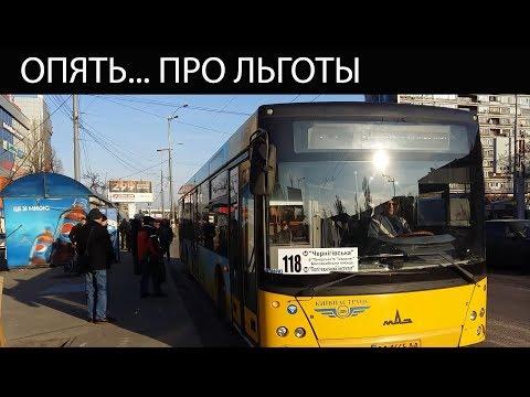 Льготы по новому - получат ли украинцы живые деньги на проезд