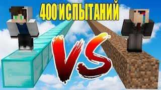 НУБ И ПРО VS 400 ИСПЫТАНИЙ В МАЙНКРАФТ! СЛОЖНЫЕ ПАРКУР! ИЗИ ПАРКУР! MINECRAFT ЛОВУШКИ! МУЛЬТИК 3