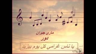 اغاني طرب MP3 دور ـ يا ناس غرامي كل يوم بيزيد ـ ماري جبران تحميل MP3