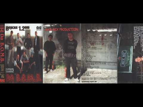Da Lost Boyz & MaxMix Production, Da B.O.M.B - Версия 1.2000 (альбом).