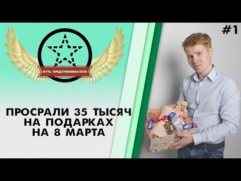 ПРОСРАЛИ 35К НА БИЗНЕС 8 МАРТА - ВЫПУСК 1