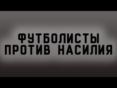 93 belarussische Fußballer drehten Video gegen Brutalität der Sicherheitskräfte