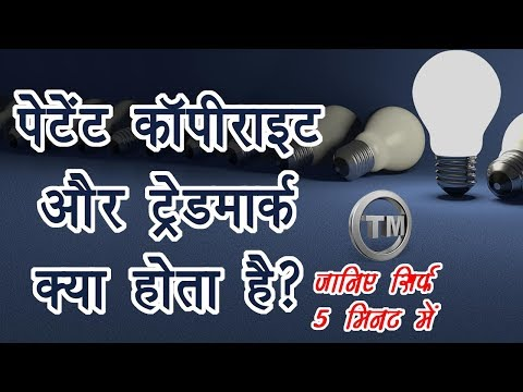 What is Patent, Copyright & Trademark in Hindi   By Ishan