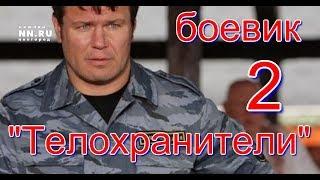 """""""Телохранители"""" 2 .Новый российский криминал.Русский боевик."""