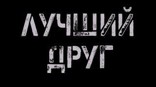 """Короткометражный фильм """"ЛУЧШИЙ ДРУГ"""" (Фильм выигравший кинофестиваль)"""