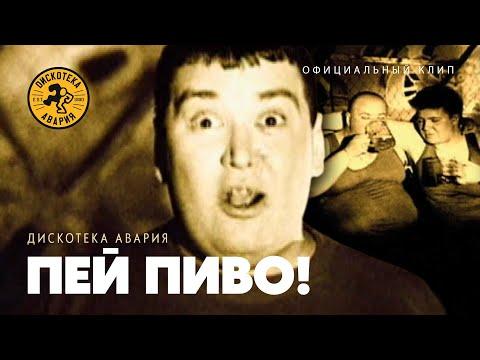 ДИСКОТЕКА АВАРИЯ - Пей Пиво! (официальный клип, 2000)