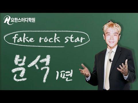 Fake Rock Star 가사분석 -1편 ㅋㅋㅋㅋ