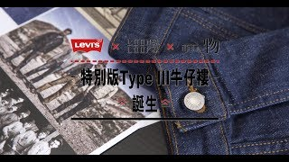 Levi's® x Loom Loop 解構重組「一物版牛仔褸」