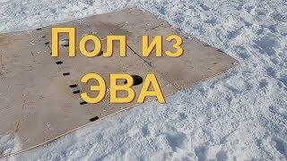 Полы для зимней палатки снегирь 3т