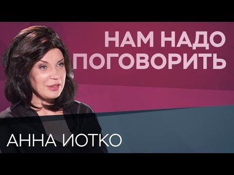 Как пережить измену // Нам надо поговорить с Анной Иотко видео
